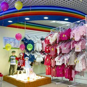 Детские магазины Целины