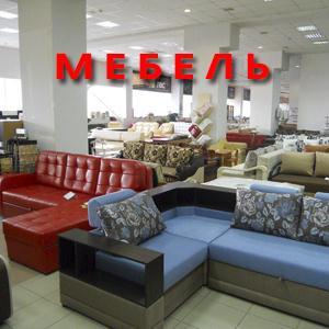 Магазины мебели Целины