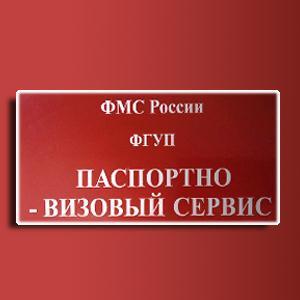 Паспортно-визовые службы Целины