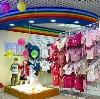 Детские магазины в Целине