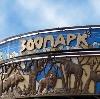 Зоопарки в Целине