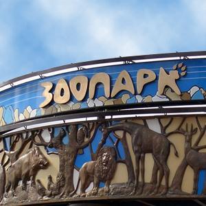 Зоопарки Целины